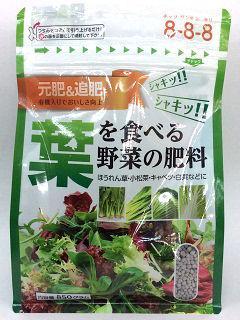 食べる野菜の肥料 各種