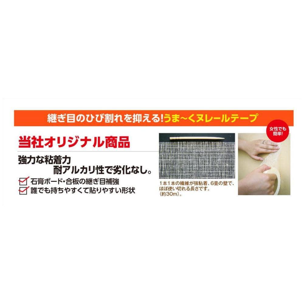 うま~くヌレール テープ 50mm×30m