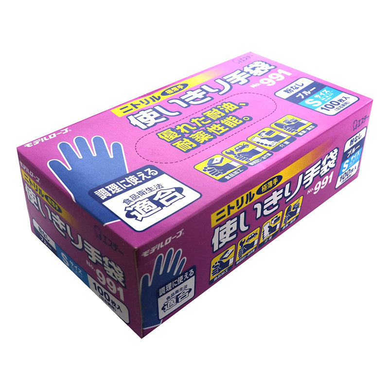 ニトリル 使いきり手袋 100枚 ブルー ST991 各サイズ