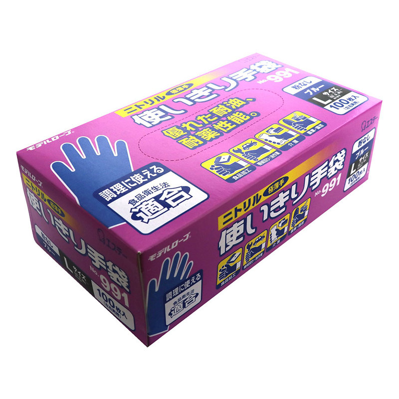 ニトリル 使いきり手袋 Lサイズ 100枚 ブルー ST991