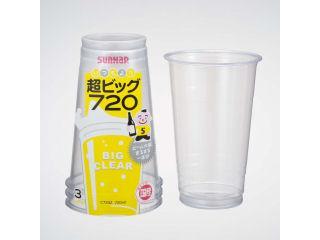 サンナップ 使い捨てコップ 超ビッグ クリアーカップ 720ml 3個入