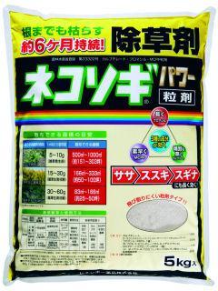 ネコソギパワー粒剤 業務用 5kg