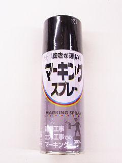 マーキングスプレー 300ml ブラック