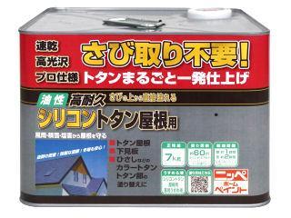 ニッペ 高耐久シリコン トタン屋根用 なす紺(ナスコン) 7kg