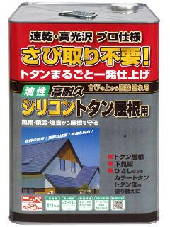ニッペ 高耐久シリコン トタン屋根用 こげ茶(ブラックチョコ) 14kg