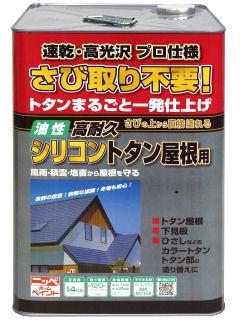 ニッペ 高耐久シリコン トタン屋根用 なす紺(ナスコン) 14kg