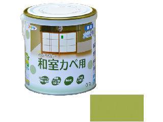 NEW水性インテリアカラー 和室カベ 各種