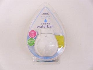 小型浄水器ウォーターボール イエロー WB600B Y