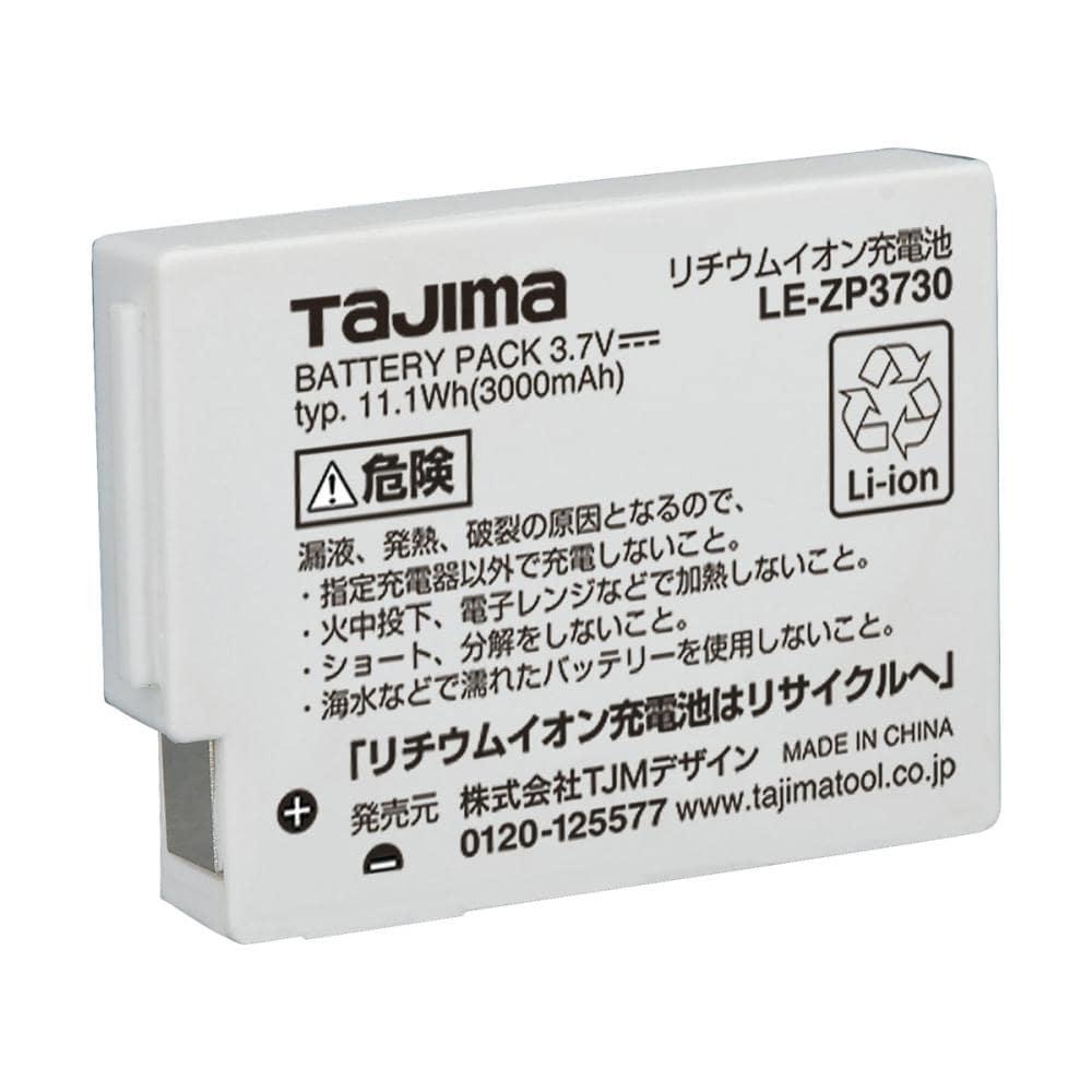 タジマ(TJMデザイン) リチウムイオン充電電池   LE-ZP3730