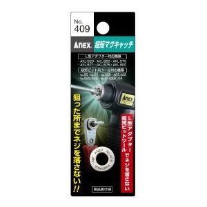 ANEX(アネックス) 超短マグキャッチ No409