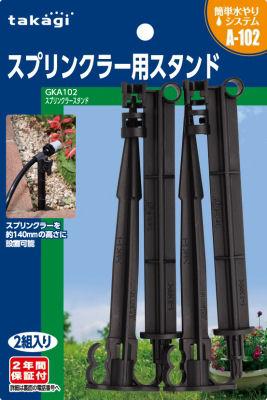 スプリンクラースタンド  GKA102