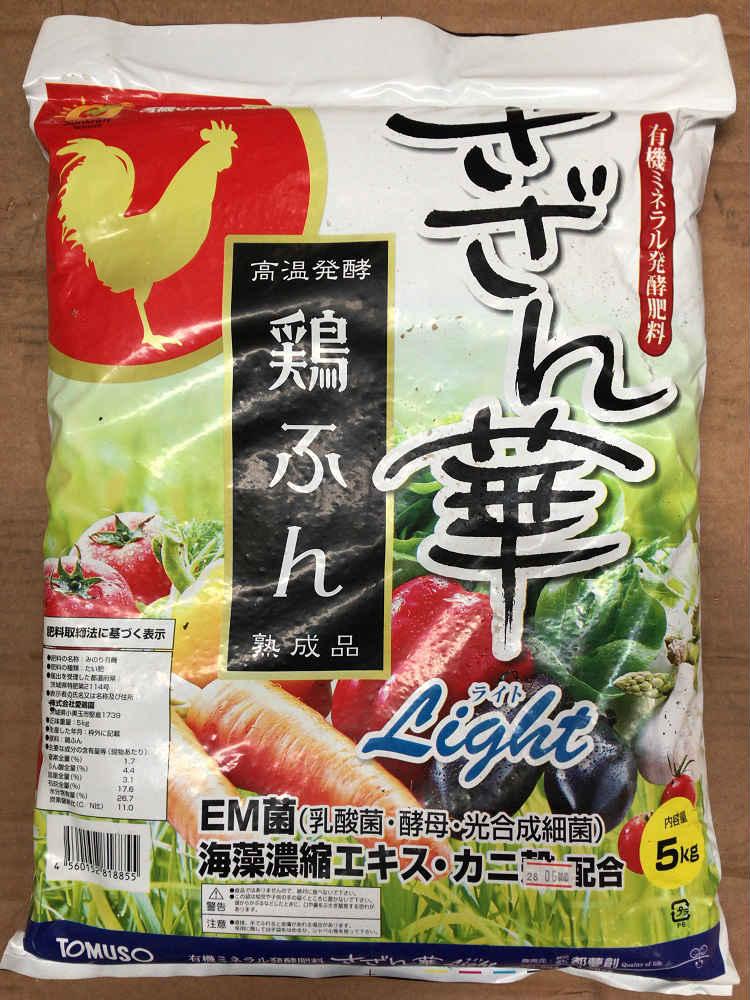 有機ミネラル発酵肥料 さざん華ライト 5kg