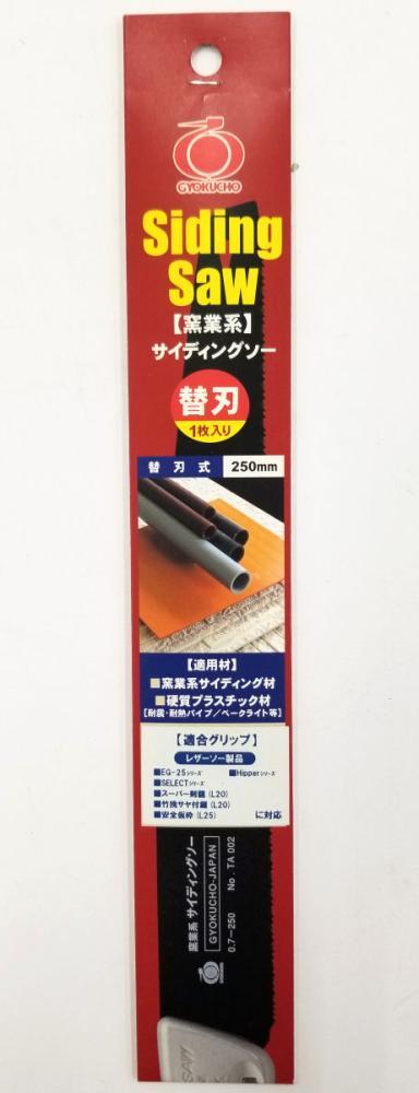玉鳥 サイディングソー  替刃 TA002