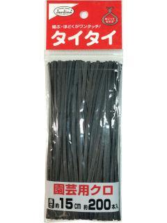 渡辺泰 タイタイ 園芸用 15cm 200本入 黒