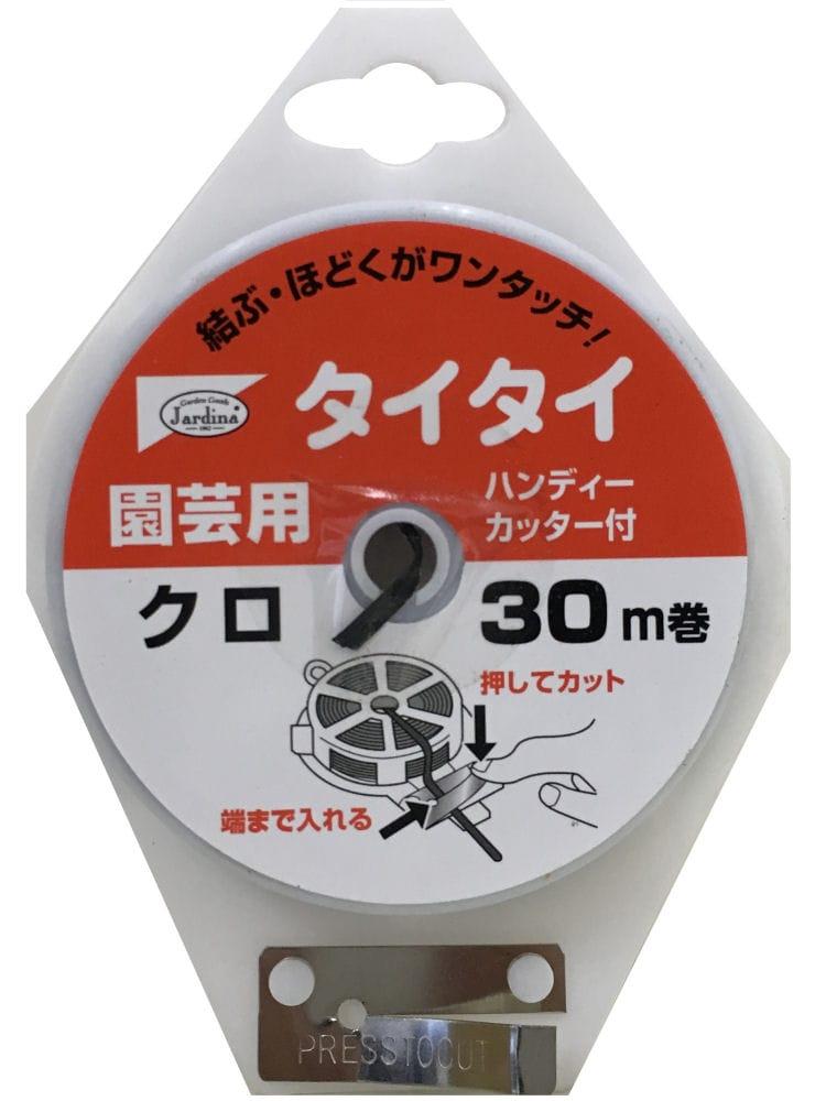 渡辺泰 タイタイ 園芸用 30m カッター付 黒