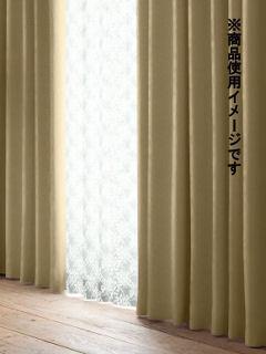 4枚組カーテン メルレ 各種