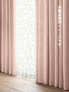 4枚組カーテン カンポ ピンク 各サイズ