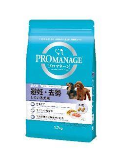 マーズジャパン プロマネージ 成犬用 避妊・去勢している犬用 1.7kg