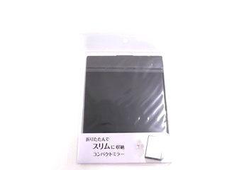 コンパクトミラー 大 黒 FE-621