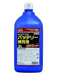 コメリセレクト バッテリー補充液 2L