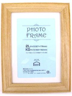木製フォトフレーム 2L判/KG判 NA