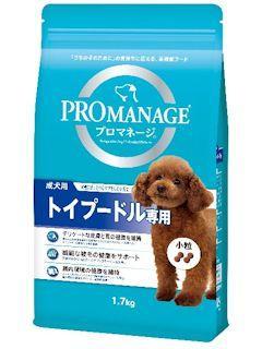 マースジャパン プロマネージ 成犬用 トイプードル専用 1.7kg