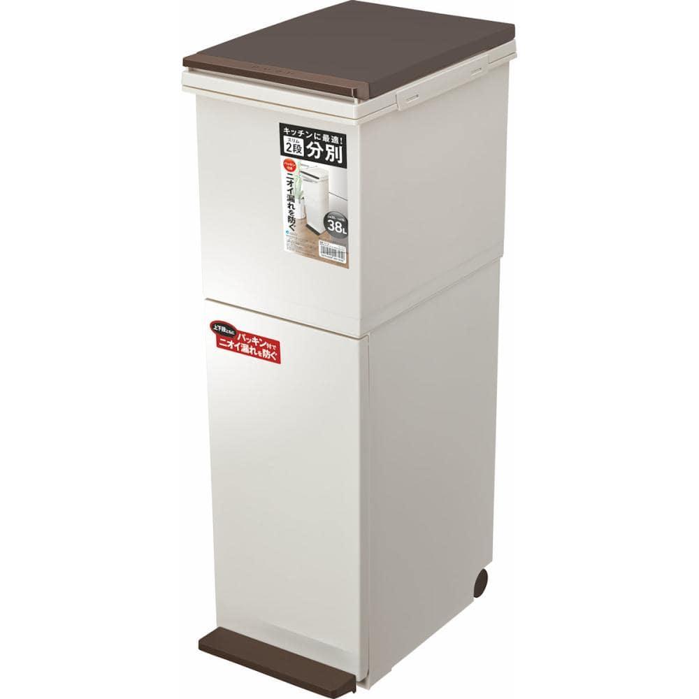 アスベル パッキンペール 資源ゴミ箱 スリム2段 38L ブラウン