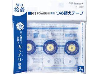 トンボ鉛筆 テープノリピットパワーD 詰替テープ 3個パック