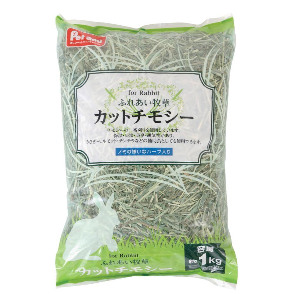 Petami ふれあい牧草 カットチモシー 1kg