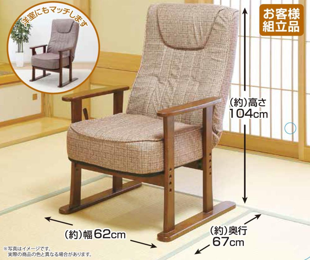 座面極厚レバー式リクライニング高座椅子 N0689K