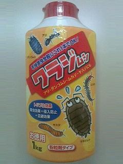 ワラジムシ退治粉粒剤 1kg