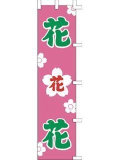 のぼり 花