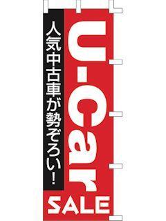 のぼり U-Car