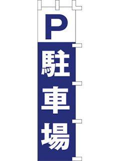 のぼり P駐車場