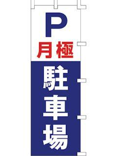 のぼり P月極駐車場