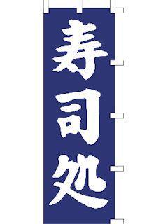 のぼり 寿司処
