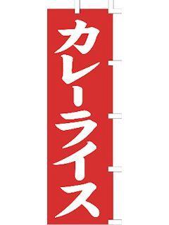 のぼり カレーライス