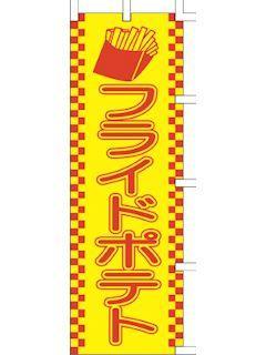 のぼり フライドポテト