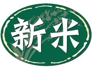 新米シール 楕円(緑)20枚セット