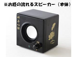 お経の流れるスピーカー ANS-601