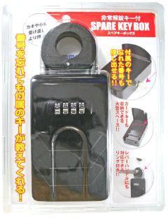 非常開錠キーBO× MB×-2204