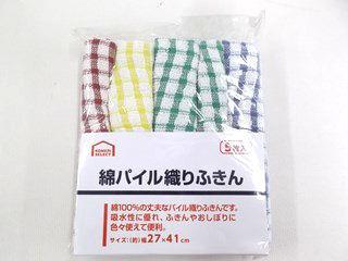 綿パイル織りふきん 5枚入