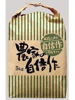 贈答用米袋 農家の自信作 各サイズ