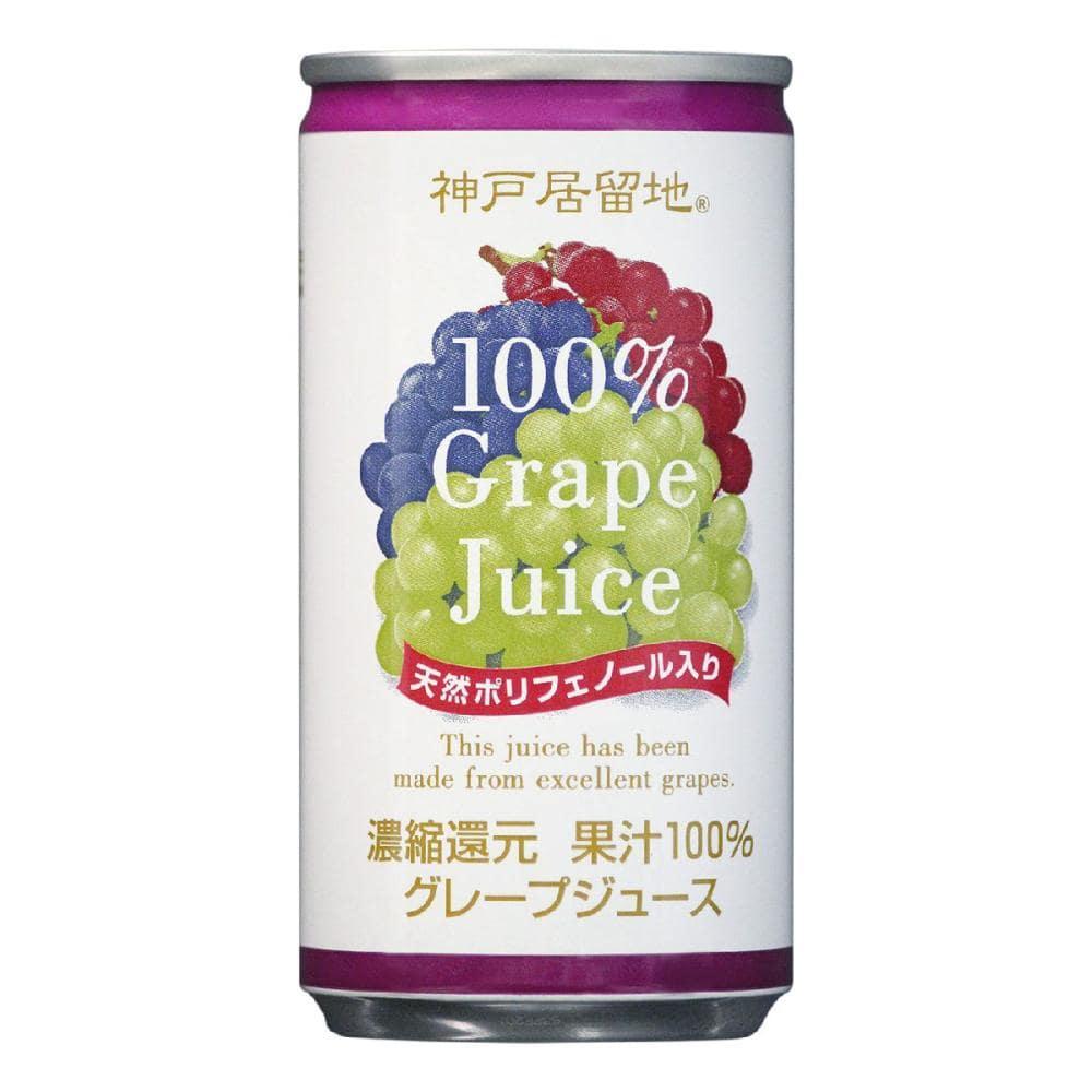 神戸居留地 グレープジュース100% 185g