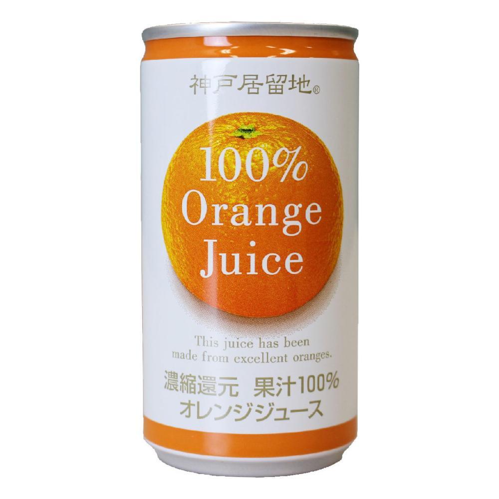 神戸居留地 オレンジジュース100% 185g
