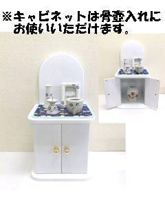 メモリアルブルーセット 「わんちゃん」 仏具・骨壺付セット