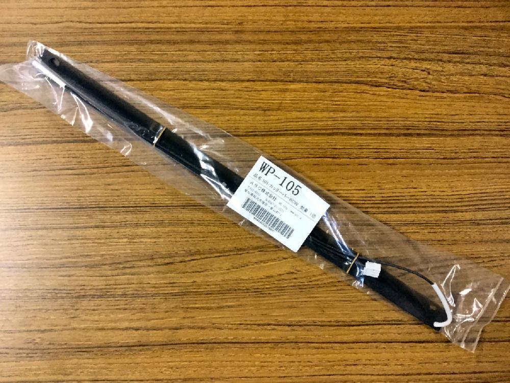 マルチラッパー替刃 400mm用 WP-105
