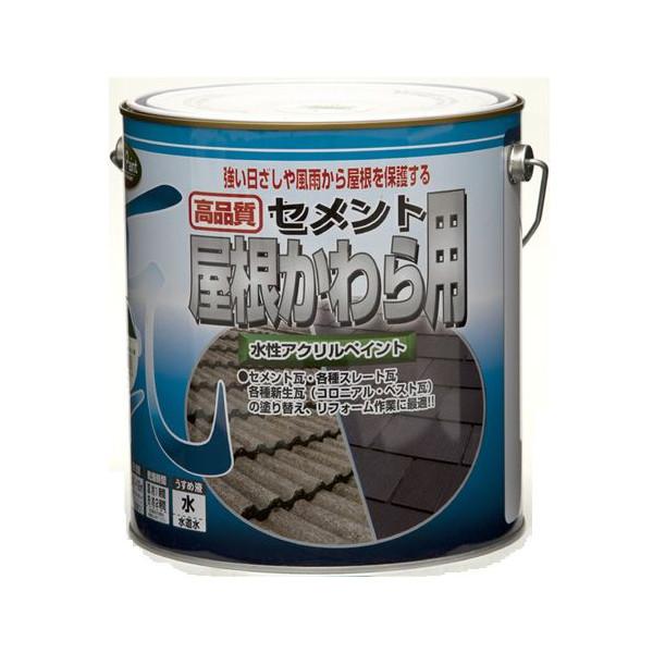 水性セメント 屋根かわら用 3kg 各色