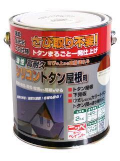 ニッペ 高耐久シリコン トタン屋根用 各種