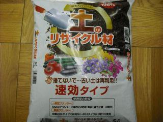 土のリサイクル材 各種